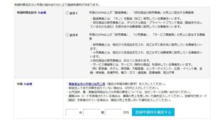 申請情報入力-3
