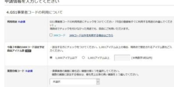 申請情報入力ー4