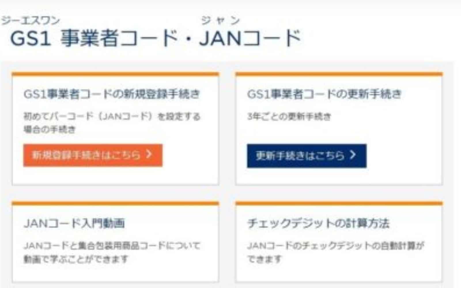 オレンジ色の「新規登録手続きはこちら」をクリック
