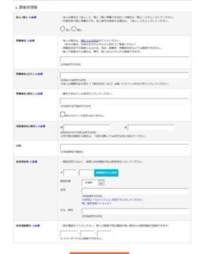 申請情報入力-1