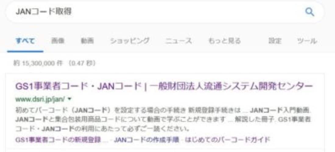 「JANコード取得」と検索
