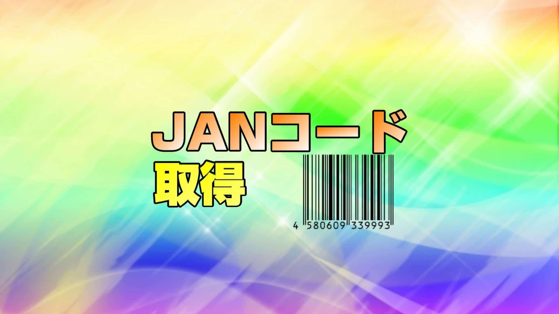 GS1事業者コード(JANコード)取得してみた